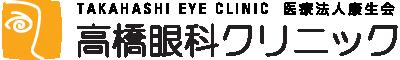 高橋眼科クリニック